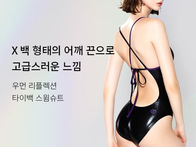 리플랙션_실내수영_대배너